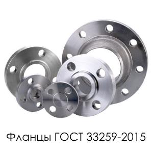 Фланцы ГОСТ 33259-2015