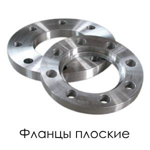 Фланцы плоские стальные приварные