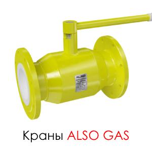 Краны шаровые ALSO GAS