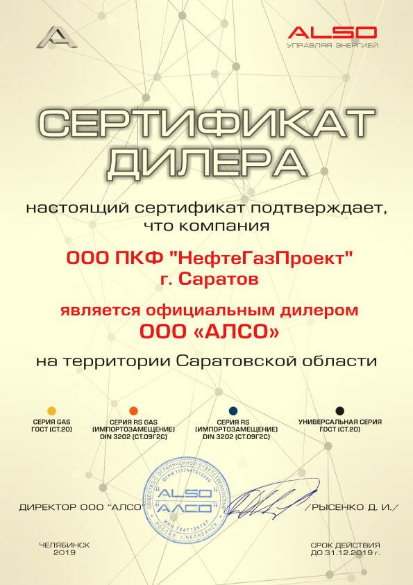 Сертификат дилера ALSO 2019